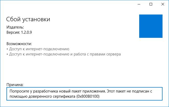 Ошибка 0x800b0100 при установке приложения