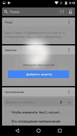 Виджеты Arrow Launcher