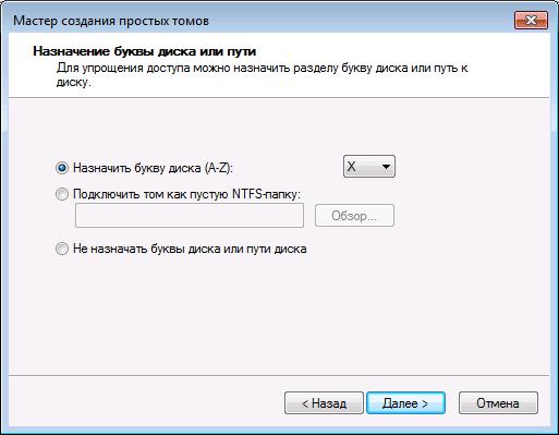 Присваивание буквы для виртуального диска