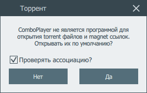 Ассоциация comboplayer с файлами файлообменных сетей