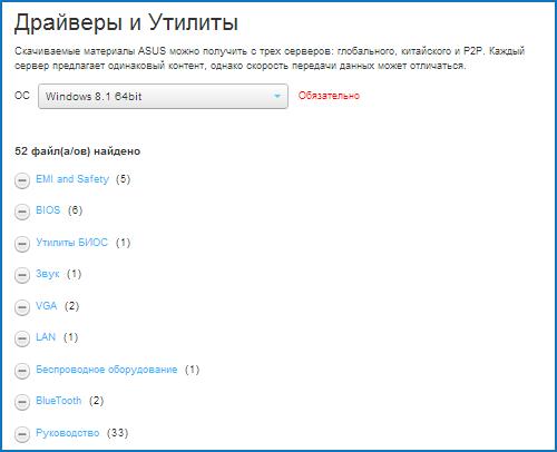 Сетевые драйвера для ноутбука asus x53b