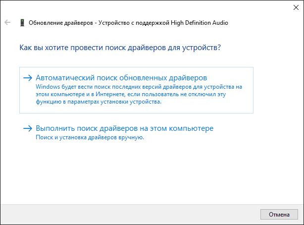 скачать драйвер динамики для Windows 10 - фото 2