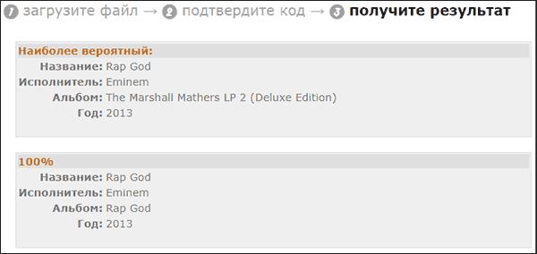 Результат распознавания песни в Audiotag.info