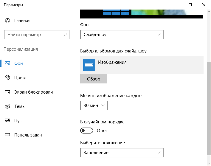 Обои Windows 10