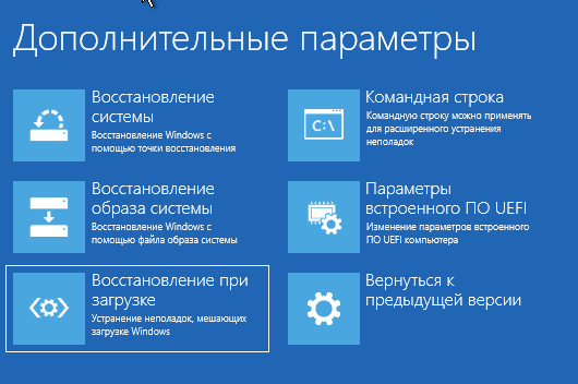 Автоматическое восстановление при загрузке в Windows 10