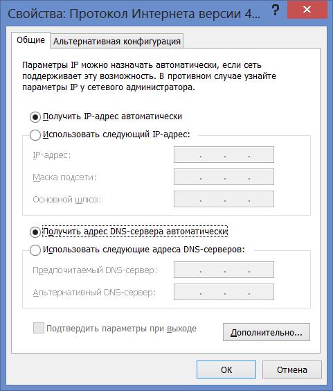 Параметры LAN для настройки роутера