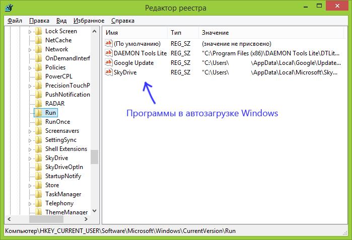 Программы в автозагрузке в реестре Windows
