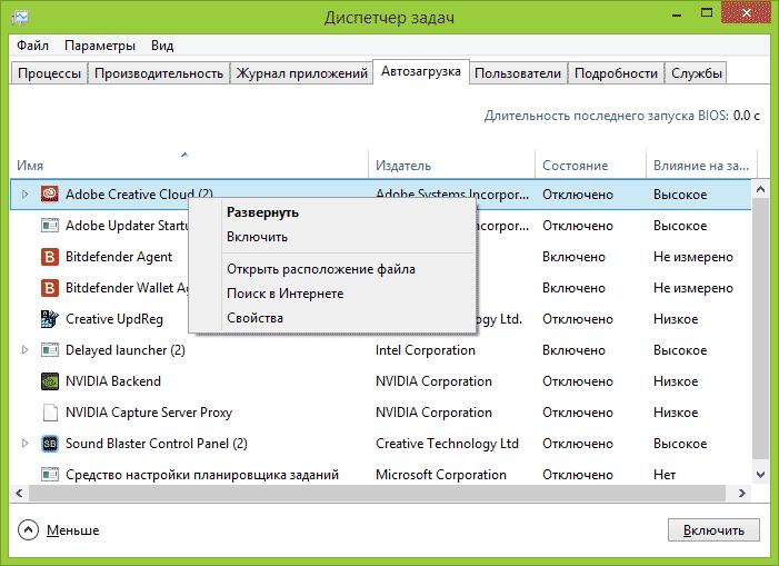 Автозагрузка в диспетчере задач Windows 8.1
