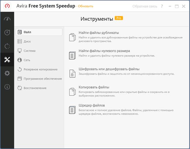 Инструменты Avira System Speedup Pro