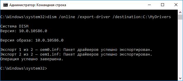 Windows 10 скачать драйвер