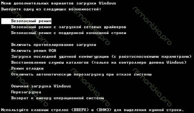 Запуск безопасного режима в Windows 7