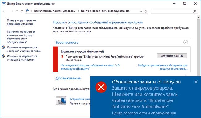 Требуется обновление защиты Windows 10