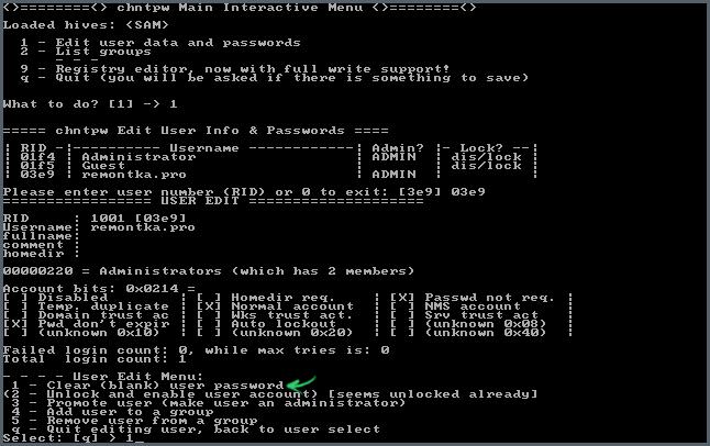 Очистка пароля пользователя