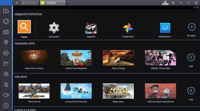 Эмулятор Android Bluestacks 2