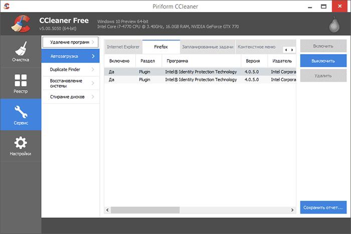 Ускорение компьютера в CCleaner