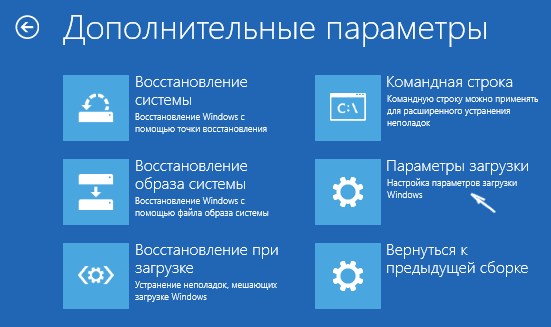 Параметры загрузки в Windows 10
