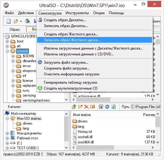 Загрузочный накопитель в UltraISO