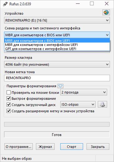Флешка GPT UEFI в Rufus