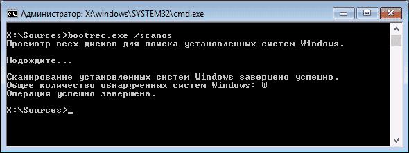 Поиск потерянных установок Windows