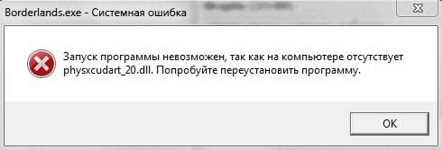 Ошибка physxcudart_20.dll отсутствует на компьютере