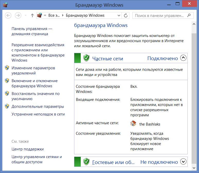 Состояние брандмауэра Windows