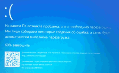 Синий экран смерти SYSTEM SERVICE EXCEPTION