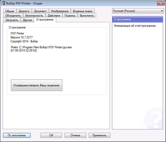 Настройки PDF принтера Bullzip
