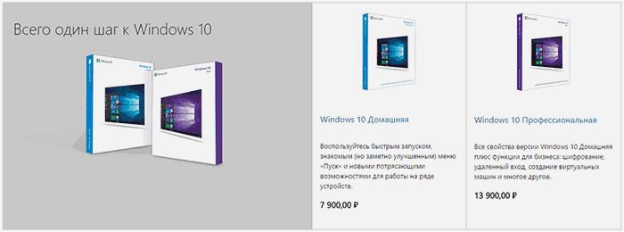 Покупка Windows 10 в магазине
