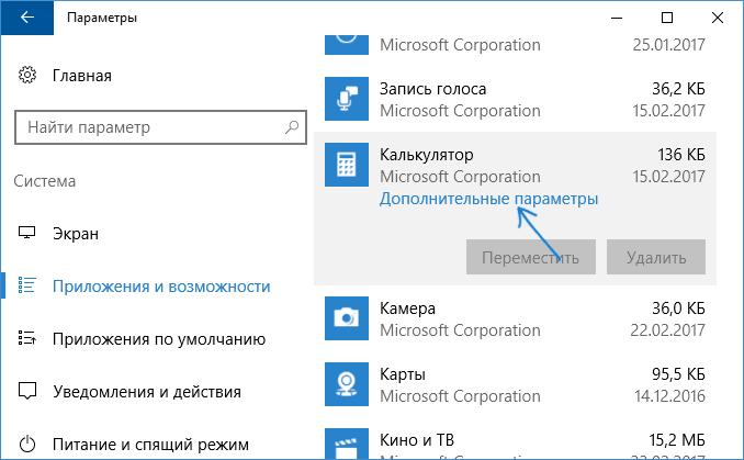 Параметры калькулятора Windows 10