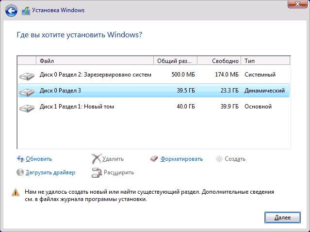 Не удалось найти или создать раздел при установке Windows