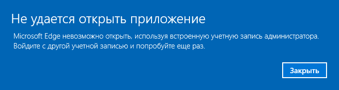 Приложение невозможно открыть используя встроенную учетную запись администратора