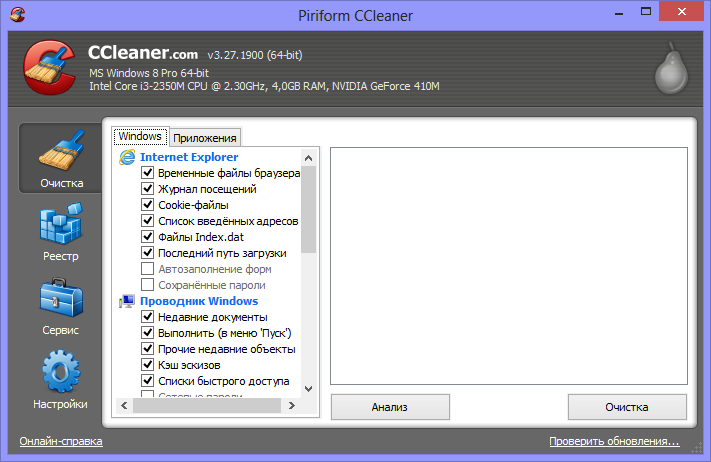 http://remontka.pro/images/ccleaner-main-window.png