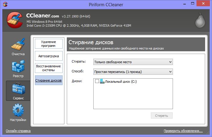 http://remontka.pro/images/ccleaner-ochistka-diska.png