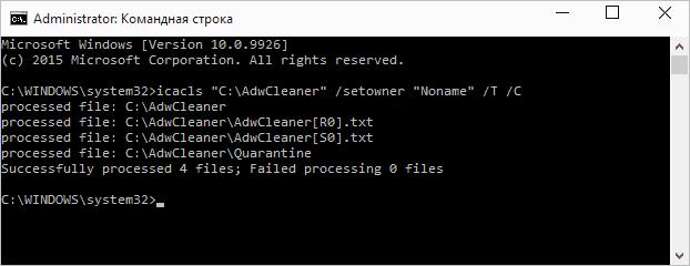 Изменение владельца папки с помощью icacls