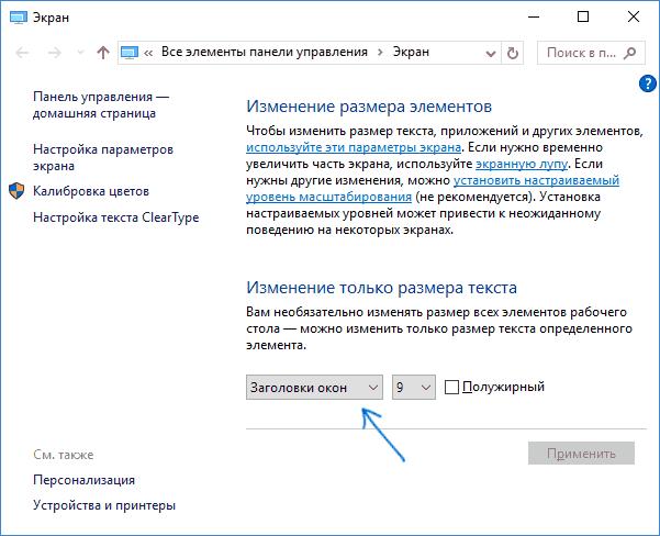 Изменение размеров шрифта в панели управления Windows 10