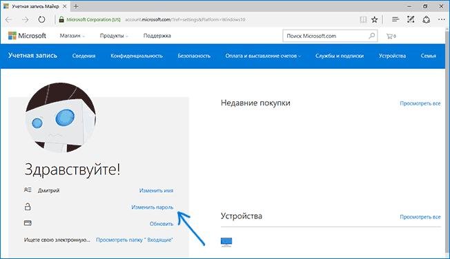 Изменение пароля на сайте Майкрософт