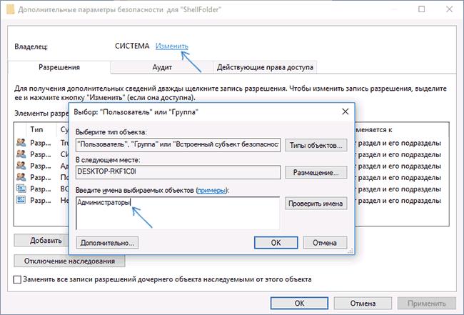 Изменение владельца для раздела ShellFolder в реестре