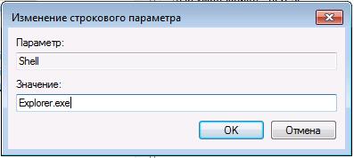 Изменение значения параметра Shell в реестре