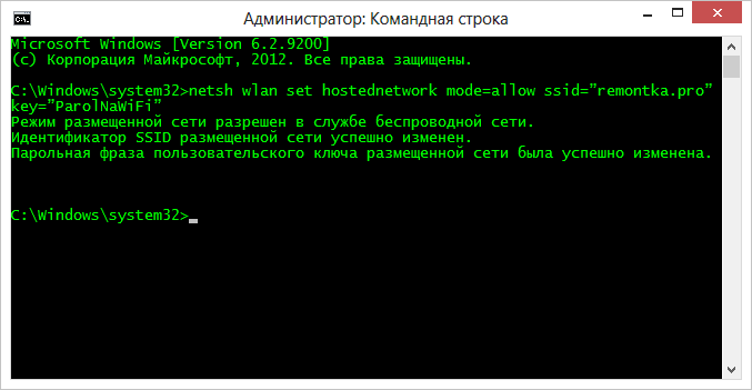 Размещение беспроводной сети, изменение имени SSID и пароля