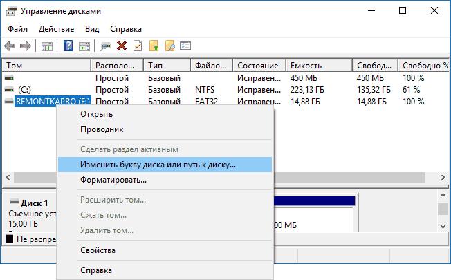 Изменение буквы флешки в управлении дисками