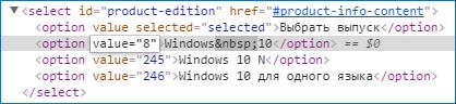 Изменение выпуска Windows