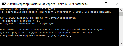 http://remontka.pro/images/chkdsk-offline.png