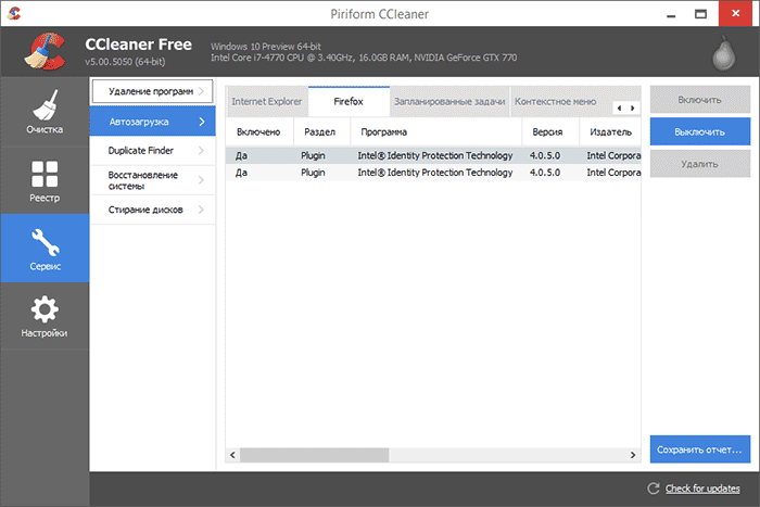 Очистка плагинов и расширений браузеров