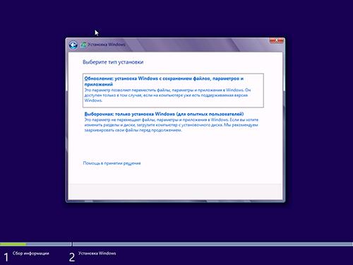 Чистая установка Windows 8 и обновление