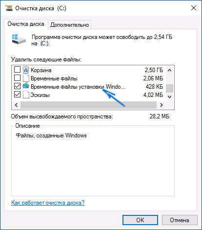 Очистка файлов обновления Windows 10