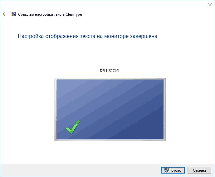 Настройка ClearType завершена