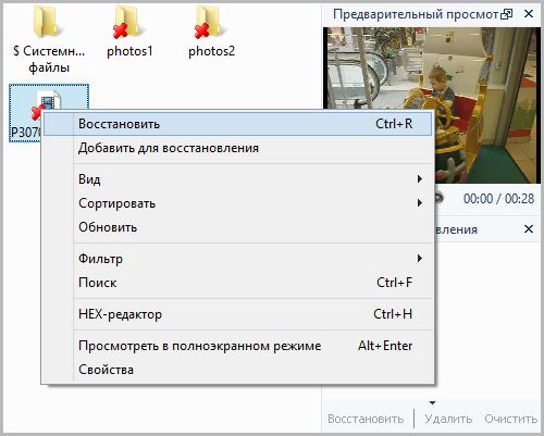 Восстановить файлы