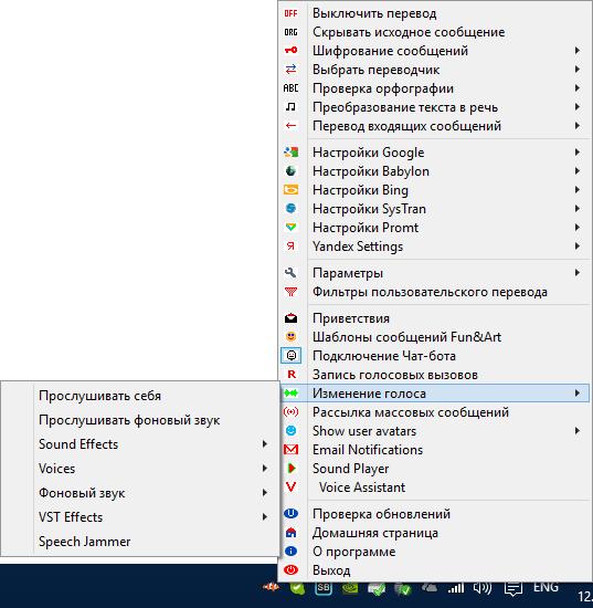 программа для изменения голоса в скайпе Clownfish - фото 5