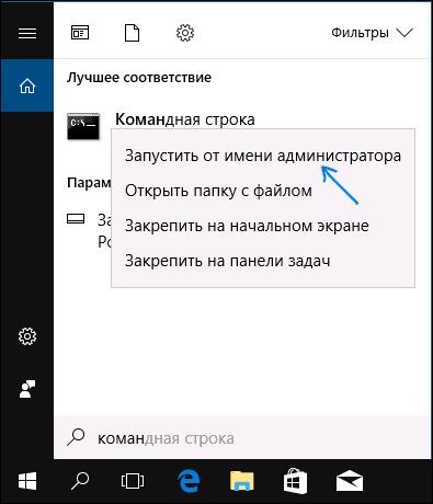 Запуск командной строки от имени администратора в поиске Windows 10