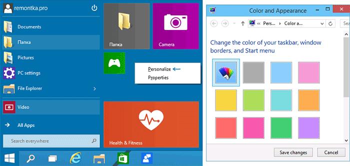 Изменение цветов Windows 10